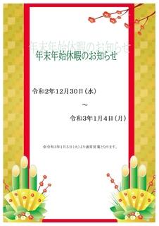 年末年始休暇のお知らせ(貼り出し用)_page-0001.jpg